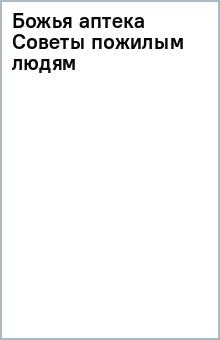 Божья аптека Советы пожилым людям