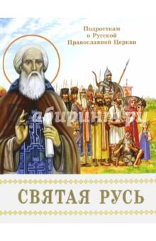 Святая Русь. Подросткам о Русской Православной Церкви