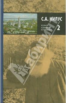 Полное собрание сочинений в пяти томах. В 5-ти томах. Том 2 мей л а полное собрание сочинений в 2 томах комплект из 2 книг