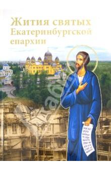 Жития святых Екатеринбургской епархии жития святых екатеринбургской епархии