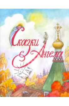 Купить Сказки Ангела. Десять заповедей для детей, Зерна-Книга, Религиозная литература для детей