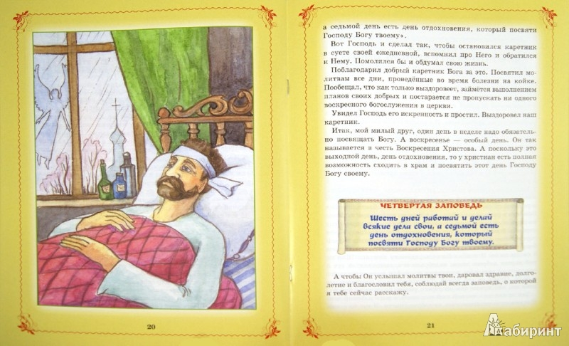 Иллюстрация 1 из 20 для Сказки Ангела. Десять заповедей для детей - Ирина Глазунова | Лабиринт - книги. Источник: Лабиринт