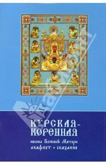 Курская-Коренная икона Божией Матери. Акафист. Сказание