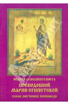 Неделя 5-я Великого Поста. Преподобной Марии Египетской