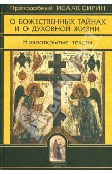 О Божественных тайнах и о духовной жизни. Новооткрытые тексты