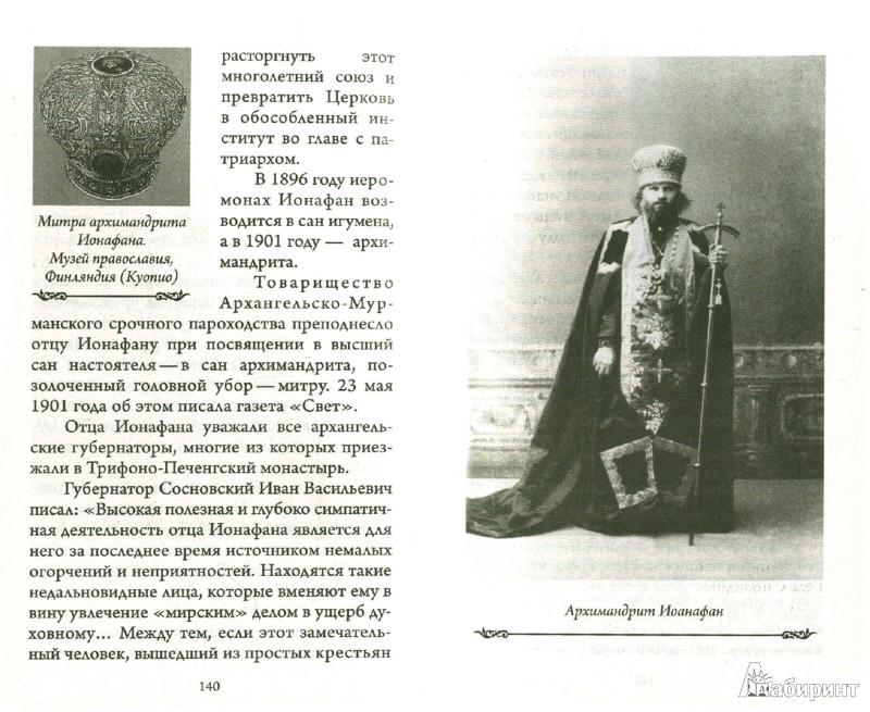 Иллюстрация 1 из 9 для Святая обитель за полярным кругом. Преподобный Трифон Печенгский и основанный им монастырь - Сергий Священник   Лабиринт - книги. Источник: Лабиринт
