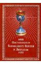 Последование Всенощного бдения и Литургии богословский а ред толковый молитвослов с текстами литургии и всенощного бдения