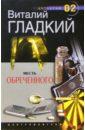 Гладкий Виталий Дмитриевич Месть обреченного: Роман цена