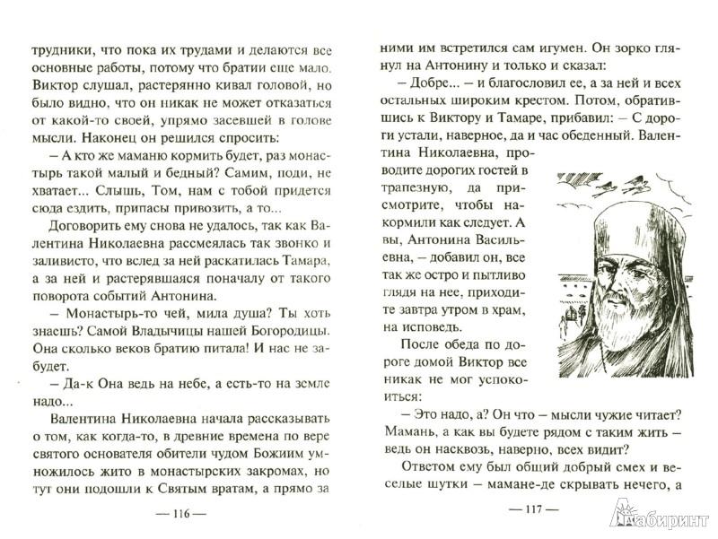 Иллюстрация 1 из 10 для Свет невечерний Антонина. Повесть - Нина Малахова | Лабиринт - книги. Источник: Лабиринт