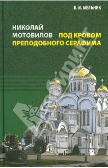 Николай Мотовилов. Под кровом преподобного Серафима