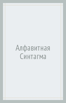 Алфавитная Синтагма