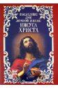 Последние дни земной жизни Иисуса Христа, Святитель Иннокентий Херсонский
