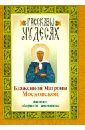 Рассказы о чудесах Блаженной Матроны Московской