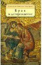 Брак и деторождение, Архимандрит Николас Эмм. Аркас