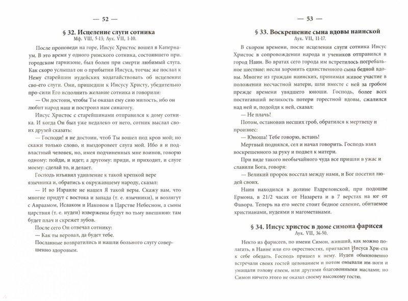 Иллюстрация 1 из 6 для Священная история Нового Завета - Александр Протоиерей   Лабиринт - книги. Источник: Лабиринт