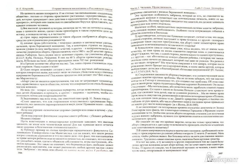 Иллюстрация 1 из 3 для О нравственном воспитании в Российской школе - Н. Козуляева   Лабиринт - книги. Источник: Лабиринт