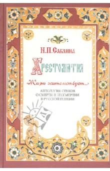 Хрестоматия Жизнь жительствует... . Антология стихов о смерти и бессмертии в русской поэзии отсутствует евангелие на церковно славянском языке