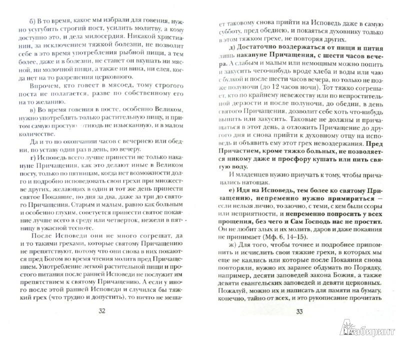 Иллюстрация 1 из 6 для Приступая к Божественным Тайнам. Об Исповеди и Причащении | Лабиринт - книги. Источник: Лабиринт