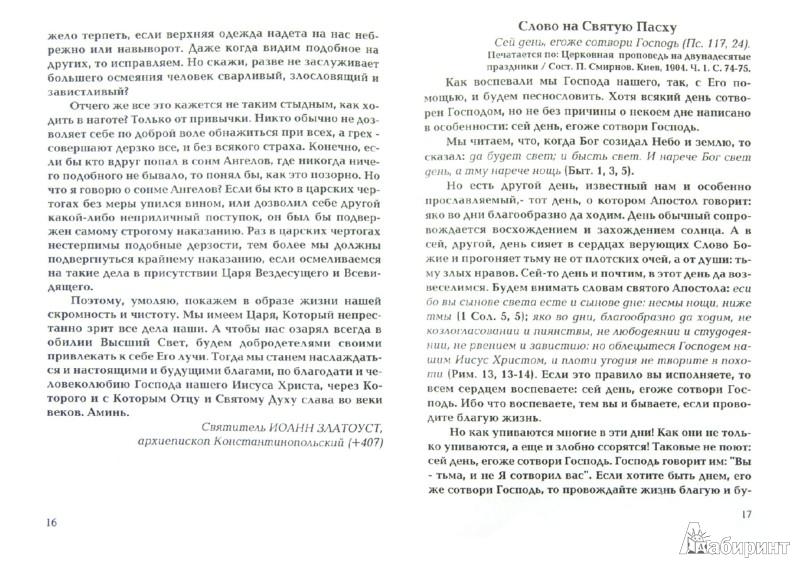 Иллюстрация 1 из 4 для Воскресение Господне. Святая Пасха. Слова, поучения | Лабиринт - книги. Источник: Лабиринт