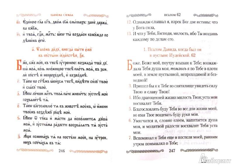 Иллюстрация 1 из 15 для Псалтирь с параллельным переводом на русский язык | Лабиринт - книги. Источник: Лабиринт