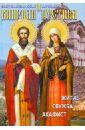 Святые священномученик Киприан и мученица Иустина. Житие, служба, акафист акафист святым мученикам флору и лавру
