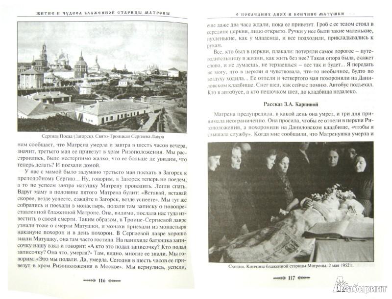 Иллюстрация 1 из 18 для Житие и чудеса Блаженной старицы Матроны - Зинаида Жданова | Лабиринт - книги. Источник: Лабиринт