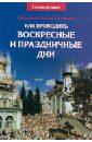 Священник Виктор Грозовский Как проводить воскресные и праздничные дни