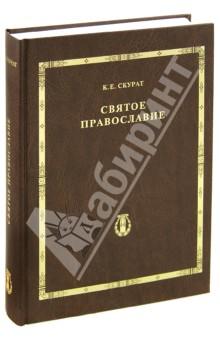 Святое Православие сторхейм с святое причастие в жизни православного христианина