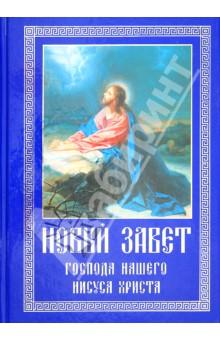 Новый Завет на русском языке псалтирь на церковно славянском языке старославянский шрифт