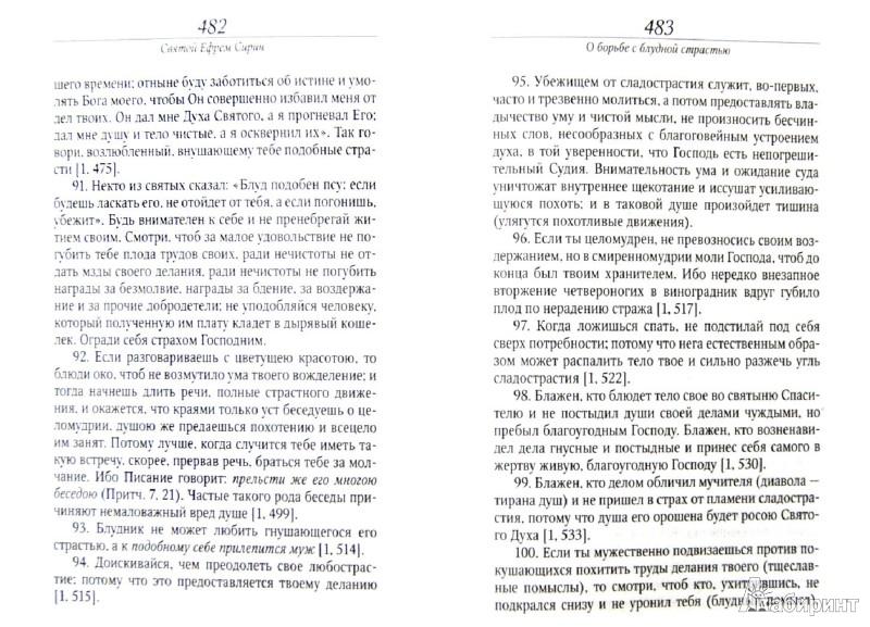 Иллюстрация 1 из 12 для Добротолюбие. Том 2 | Лабиринт - книги. Источник: Лабиринт