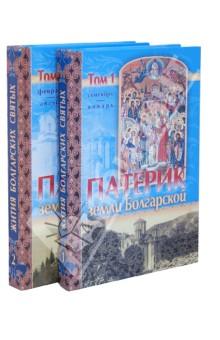 Патерик земли Болгарской. В 2-х томах