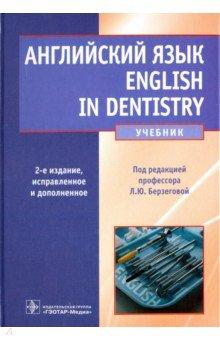 Английский язык. English in dentistry. Учебник для студентов стоматологических факультетов rajat singh appliance in pediatric dentistry