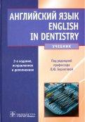 Английский язык. English in dentistry. Учебник для студентов стоматологических факультетов