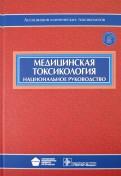Медицинская токсикология. Национальное руководство (+CD)