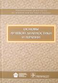 Основы лучевой диагностики и терапии (+CD)