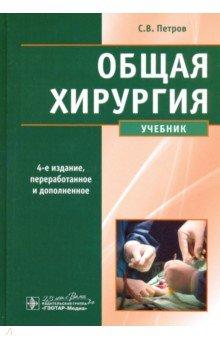 Общая хирургия. Учебник комлев и ковыль