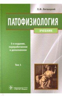 Патофизиология: учебник. В 2-х томах. Том 1