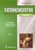 Патофизиология. Учебник. В 2-х томах. Том 1