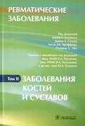 Ревматические заболевания. В 3-х томах. Том 2. Заболевания костей и суставов. Руководство