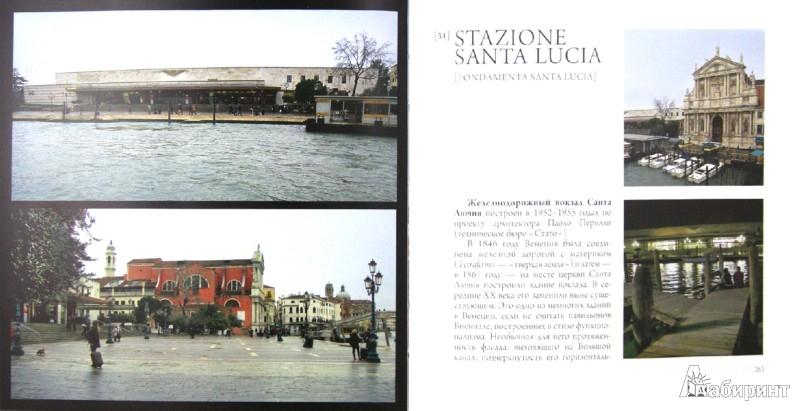 Иллюстрация 1 из 17 для Венеция Иосифа Бродского - Михаил Мильчик | Лабиринт - книги. Источник: Лабиринт