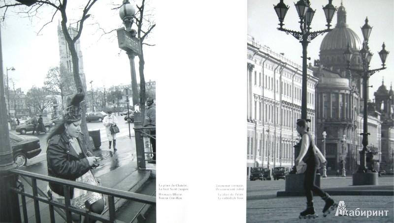 Иллюстрация 1 из 2 для Париж - Петербург - Владимир Балабнев | Лабиринт - книги. Источник: Лабиринт