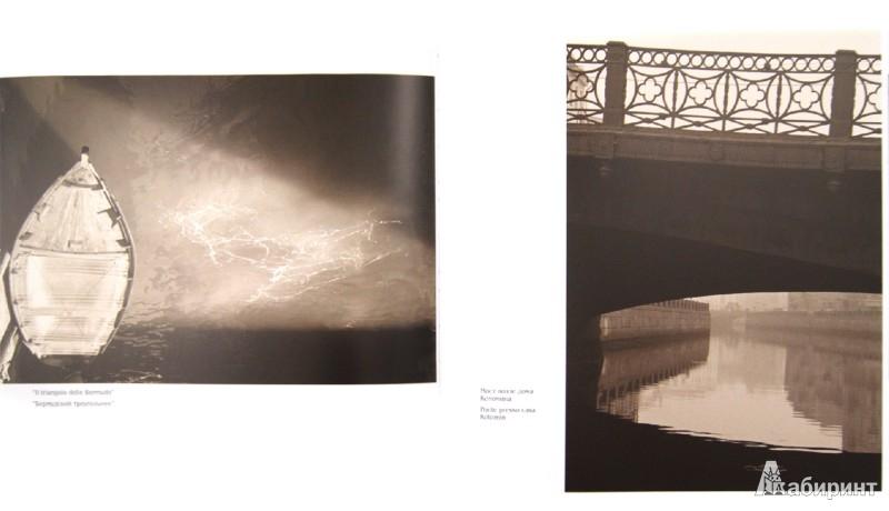Иллюстрация 1 из 2 для Венеция - Санкт-Петербург - Владимир Балабнев | Лабиринт - книги. Источник: Лабиринт