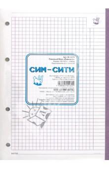 """Сменный блок """"Сим-сити"""" 100 листов, клетка, А5 (075)"""