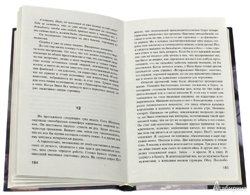 Иллюстрация 1 из 24 для Мизери - Стивен Кинг | Лабиринт - книги. Источник: Лабиринт