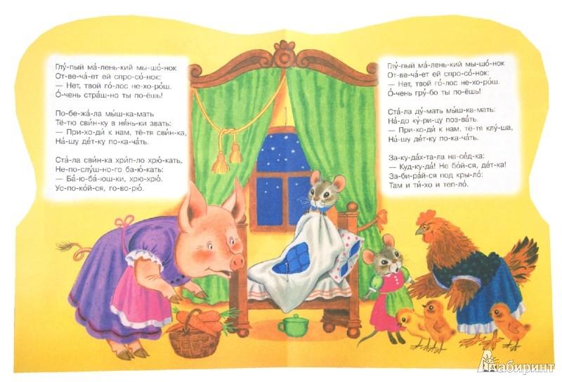 Иллюстрация 1 из 17 для Читаем по слогам. Сказка о глупом мышонке - Самуил Маршак | Лабиринт - книги. Источник: Лабиринт
