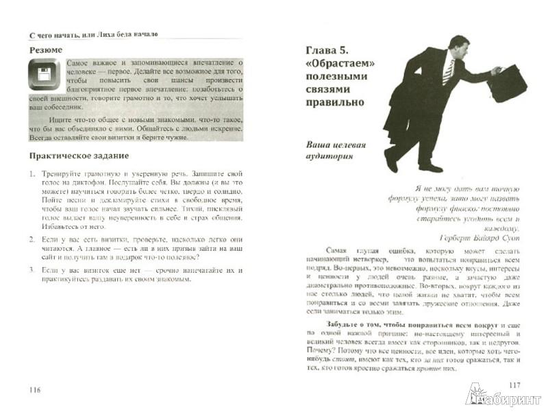 Иллюстрация 1 из 3 для Как создать и эффективно использовать личную сеть связей - Александр Евстегнеев | Лабиринт - книги. Источник: Лабиринт