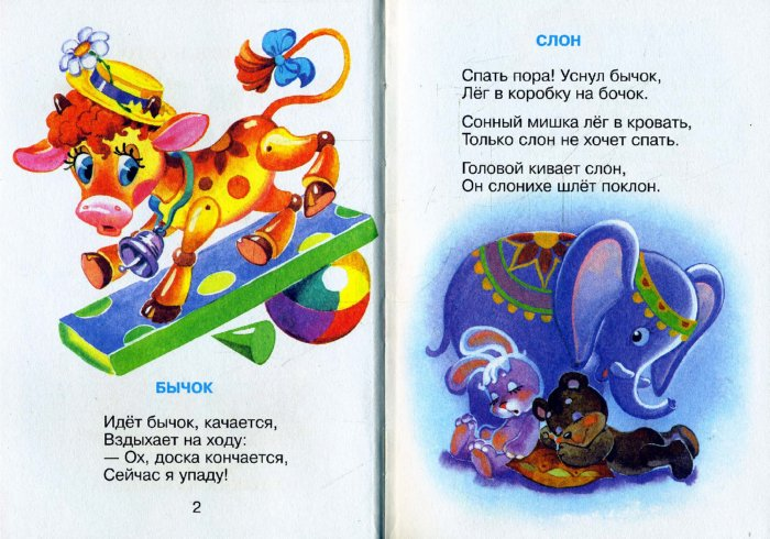 Иллюстрация 1 из 14 для Идет бычок качается - Агния Барто | Лабиринт - книги. Источник: Лабиринт