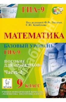 """Базовый уровень ГИА-9. Математика. 9 класс. Пособие для """"чайников"""". Часть 2"""
