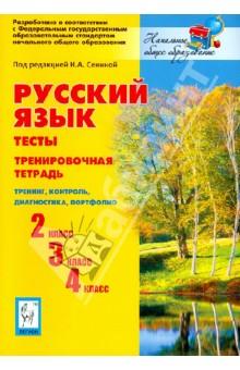 Русский язык. 2, 3, 4 кл. Тесты. Тренировочная тетрадь. Тренинг, контроль, диагностика. ФГОС