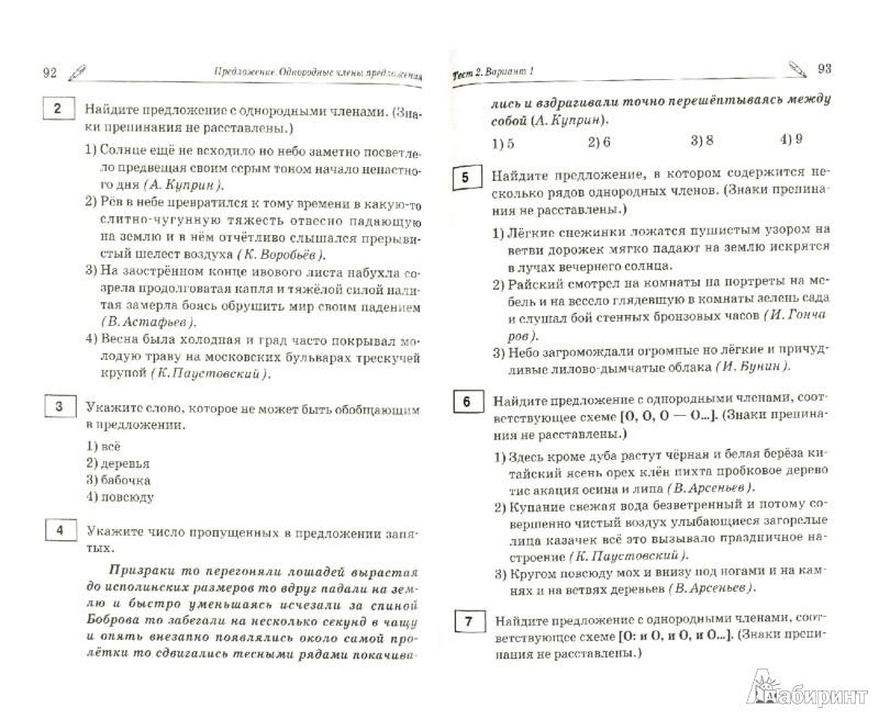 Тест по русскому языку 8 класс